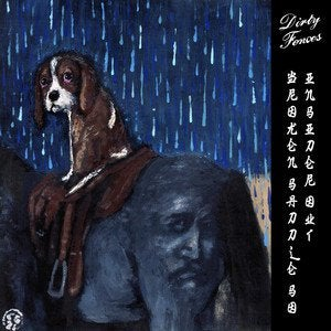 Dirty Fences – Inside Out B/W Broken Saddle So (New release)